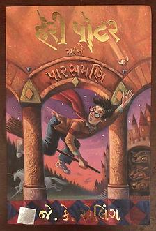 Harry Potter in Gujarati