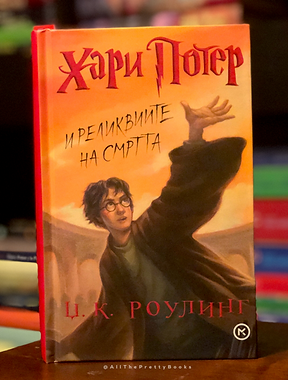 Macedonian Translation of Harry Potter and the Deathly Hallows, Хари Потер и Реликвиите на смртта