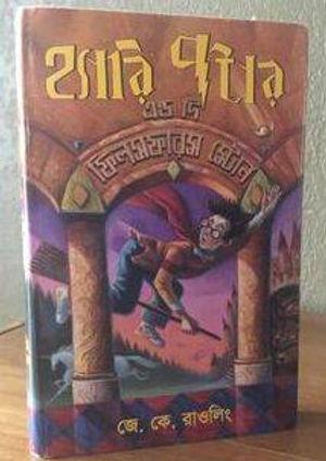 Bengali Translation Harry Potter and the Philosopher's Stone; হ্যারি পটার এন্ড দ্য ফিলোসফার্স স্টোন