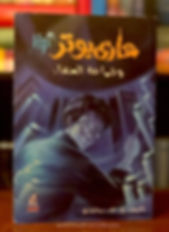 Harry Potter Book 5 in Arabic