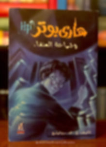 Harry Potter Book 5 in Arabic
