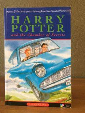 Khmer translation of Harry Potter and the Chamber of Secrets