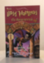 2nd Edition Softcover Thai translation of Harry Potte and the Philosopher's Stone