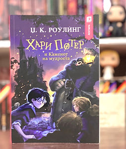 2nd Macedonian Translation Harry Potter and the Philosopher's Stone Хари Потер и Каменот на мудроста