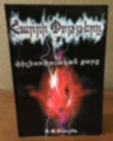Unauthorized Armenian Edition of Harry Potter and the Philosoper's Stone