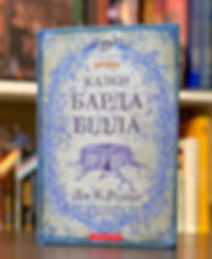 Ukrainian translation of Harry Potter's the Tales of Beedle the Bard, Казки Барда Бідла