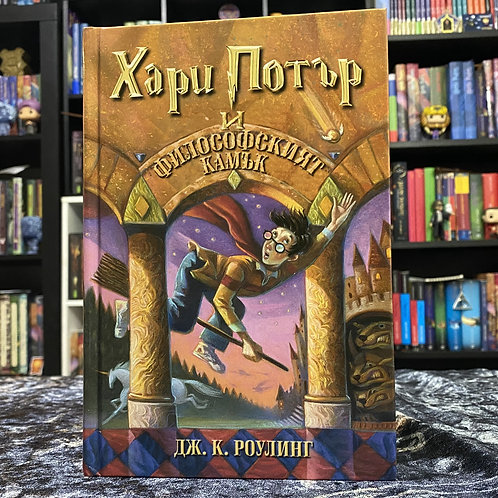 Bulgarian Translation, Harry Potter and the Philosopher's Stone