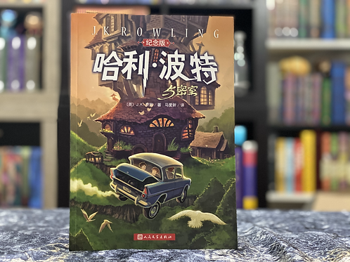 Simplified Chinese Translation, Harry Potter and the Chamber of Secrets