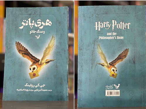 2nd Edition Persian Translation, Harry Potter and the Philosopher's Stone