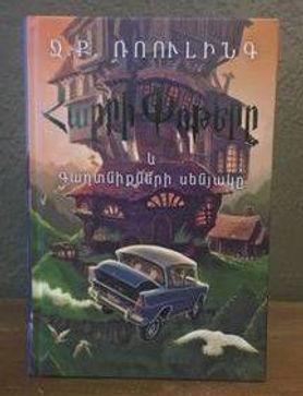 Harry Potte Book 2 in Armenian