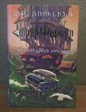Harry Potte Book 2 in Armenian
