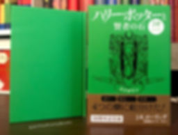 20th Anniversary Edition of the Japanese Translation of Harry Potter and the Philosopher's Stone; ハリー・ポッターと賢者の石