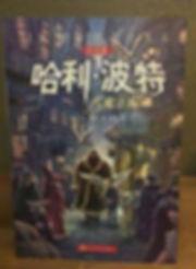 Harry Potter in Mandarin Revised