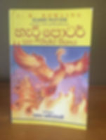 Sinhala Harry Potter Translation Harry Potter and the Order of the Phoenix හැරී පොටර් සහ ෆීනික්ස් නිකාය