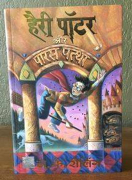 Harry Potter Book 1 in Hindi