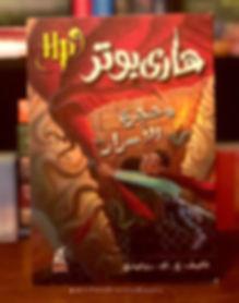 Harry Potter Book 2 in Arabic