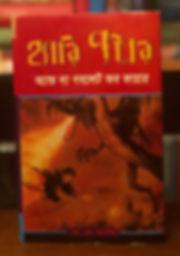 Bengali Harry Potter and the Goblet of Fire; হ্যারি পটার এন্ড দ্য গবলেট অব ফায়ার