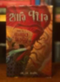 Bengali Harry Potter Chamber of Secrets; হ্যারি পটার এন্ড দ্য চেম্বার অব সিক্রেটস