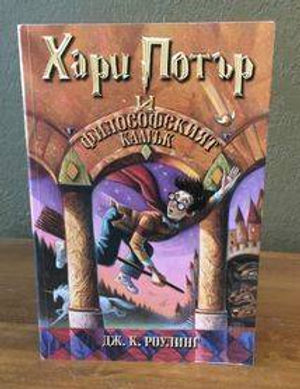 Bulgarian Harry Potter Book 1, 1st Edition Softcover