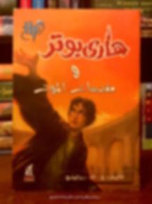 Harry Potter Book 7 in Arabic