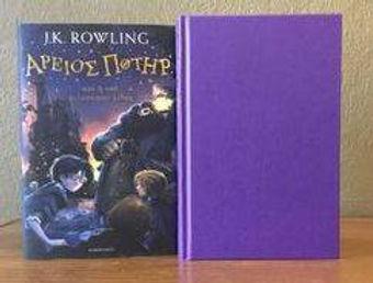 Harry Potter Ancient Greek Philosopher's Stone 2nd Edition Illustrated by Jonny Duddle Ἅρειος Ποτὴρ καὶ ἡ τοῦ φιλοσόφου λίθος