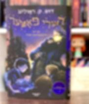 Yiddish Translation of Harry Potter and the Philosopher's Stone הערי פּאָטער און דער פֿילאָסאָפֿישער שט
