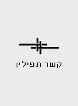 kesher hebrew.jpg