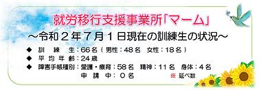 マーム通信2020. 夏.png