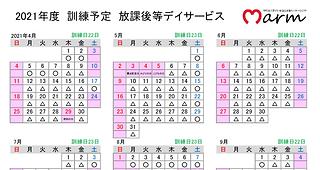放デイカレンダーR3.PNG