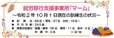 マーム通信 2020年 秋号.png