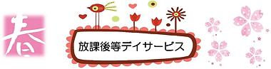 マーム通信 2021年 謹賀新年号 (デイ).png