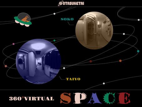 UNIBA 360° VIRTUAL SPACE is OPEN!