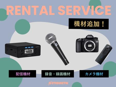 RENTAL SERVICE  UPDATE!