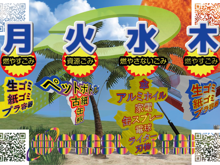 ゴミ出しポスター in Taiyo!