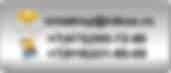 контакты стройкомплект.png