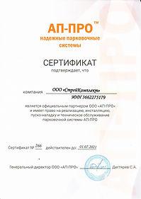 Сертификат СтройКомплект АП-ПРО