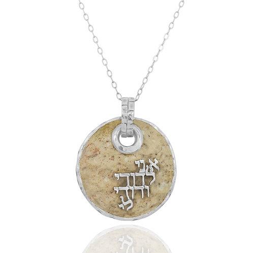 NP11960-JRSL - Round Jerusalem Stone Pendant with Verse