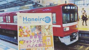 【取材コーディネート】Haneiro(はねいろ)KEIKYU 11月号
