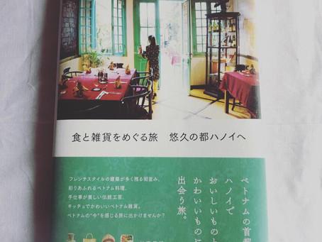 ベトナム・ハノイの旅本「食と雑貨をめぐる旅 悠久の都ハノイへ」刊行のお知らせ
