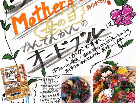 母の日企画!!