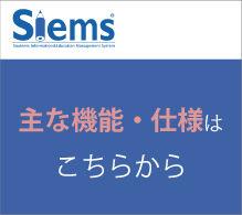 Siemsの主な機能・仕様