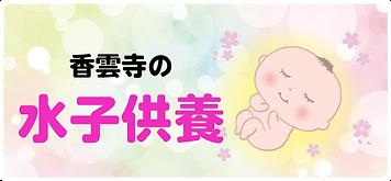 banner_mizukokuyou.png