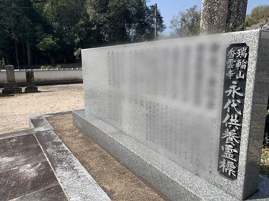 永代供養02.jpg