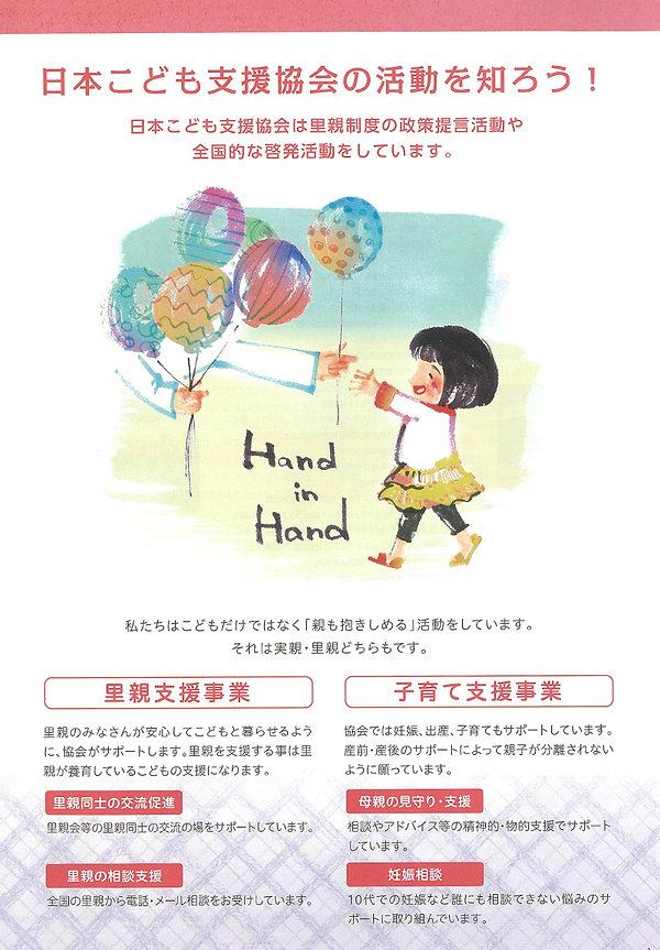 日本こども支援協会の活動を知ろう.jpg