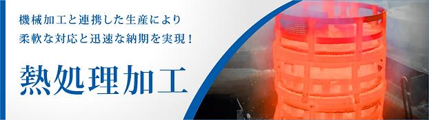 3_熱処理加工min.png