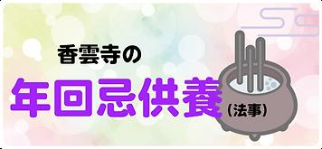 banner_houji.png