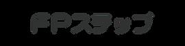 FPSTEP様ロゴデザイン_フォント.png