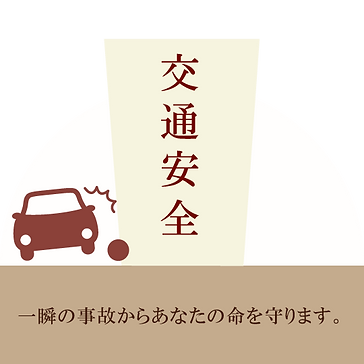交通安全s.png