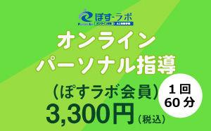 ぽすラボ-オンラインパーソナル指導(ぽすラボ会員)