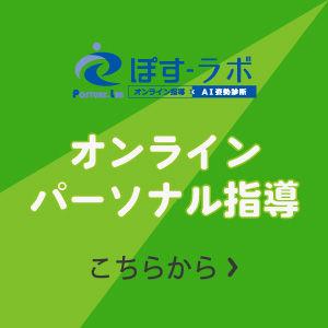 sho_ぽすラボ_オンラインパーソナル指導(メニュー).jpg